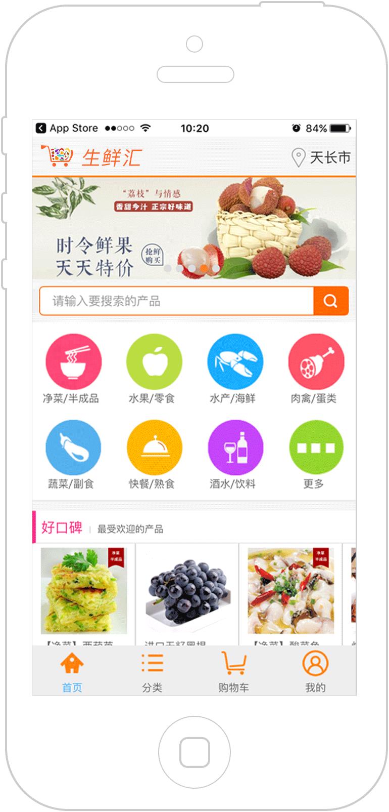 生鲜汇/O2O电商平台
