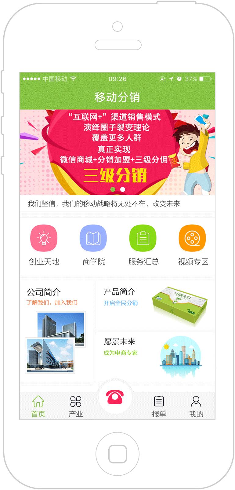 移动分销app