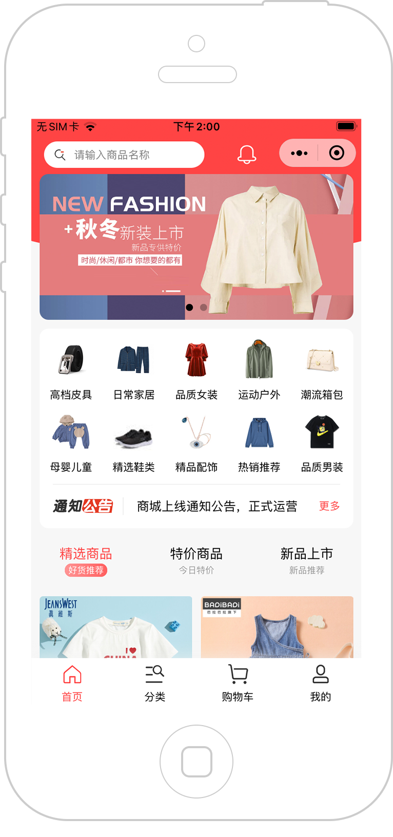 服装商城小程序
