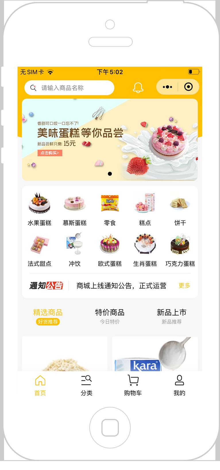 蛋糕烘焙商城小程序